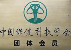 中国保健科技学会团体会员