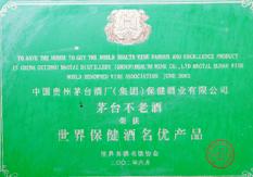 世界保健酒名优产品