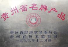 贵州省名牌产品