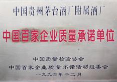 中国百家企业质量承诺单位